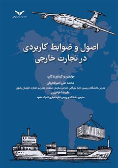 دانلود کتاب اصول و ضوابط کاربردی در تجارت خارجی
