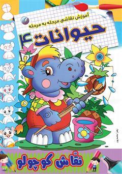 دانلود کتاب آموزش نقاشی مرحله به مرحله: حیوانات 4