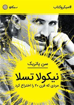 دانلود کتاب نیکولا تسلا: مردی که قرن ۲۰ را اختراع کرد