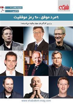 کتاب 9 مرد موفق، 90 رمز موفقیت