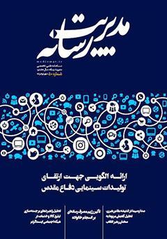 دانلود ماهنامه مدیریت رسانه - شماره 50
