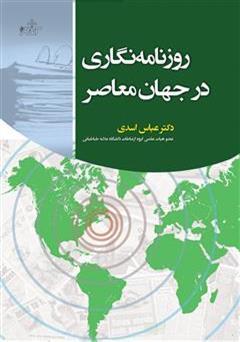 دانلود کتاب روزنامه نگاری در جهان معاصر