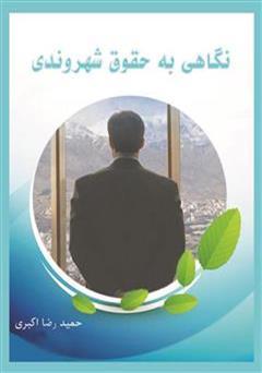 دانلود کتاب نگاهی به حقوق شهروندی