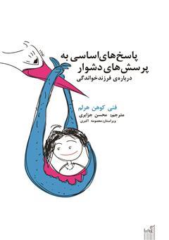 دانلود کتاب پاسخهای اساسی به پرسشهای دشوار دربارهی فرزند خواندگی: آنچه کودکان باید بدانند