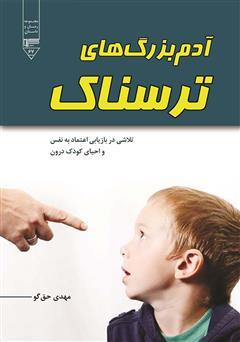 دانلود کتاب آدم بزرگهای ترسناک: تلاشی در بازیابی اعتماد به نفس و احیای کودک درون