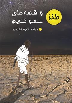 دانلود کتاب طنز و قصههای عمو کریم