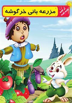 دانلود کتاب صوتی مزرعه بانی خرگوشه