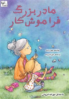 دانلود کتاب صوتی مادربزرگ فراموشکار