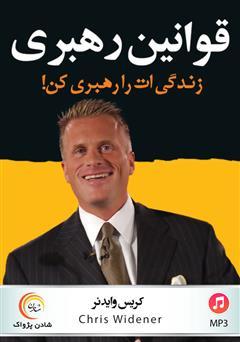 دانلود کتاب صوتی قوانین رهبری: زندگیات را رهبری کن!