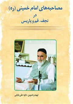 دانلود کتاب مصاحبههای امام خمینی در نجف، قم و پاریس