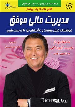 کتاب مدیریت مالی موفق