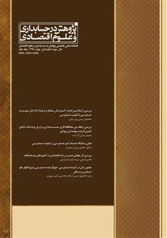 دانلود فصلنامه علمی تخصصی پژوهش در حسابداری و علوم اقتصاد - شماره 6 - جلد یک