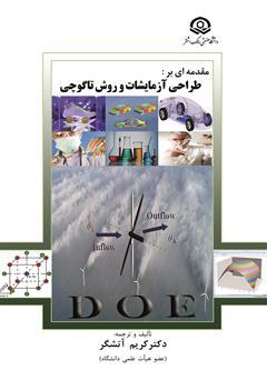 دانلود کتاب مقدمهای بر طراحی آزمایشات و روش تاگوچی