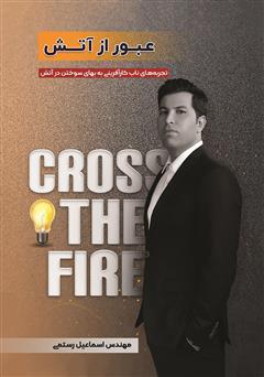 دانلود کتاب عبور از آتش