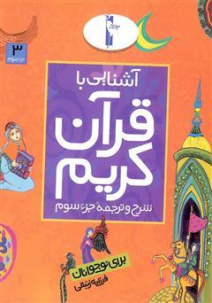 کتاب شرح و ترجمه جزء سوم - آشنایی با قرآن کریم برای نوجوانان