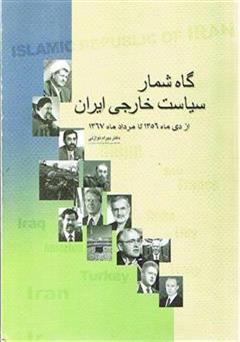 کتاب گاهشمار سیاست خارجی جمهوری اسلامی ایران: از دی ماه 1356 تا مرداد ماه 1367