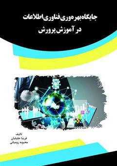 دانلود کتاب جایگاه بهرهوری فناوری اطلاعات در آموزش پرورش