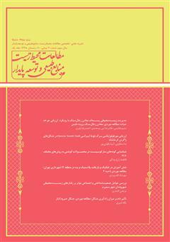 دانلود نشریه علمی - تخصصی مطالعات محیط زیست، منابع طبیعی و توسعه پایدار - شماره 10 - جلد اول