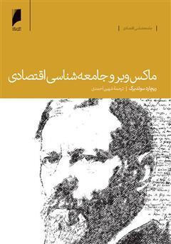دانلود کتاب ماکس وبر و جامعهشناسی اقتصادی