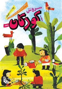 دانلود ماهنامه سروش کودکان - شماره 339 - خرداد 1399