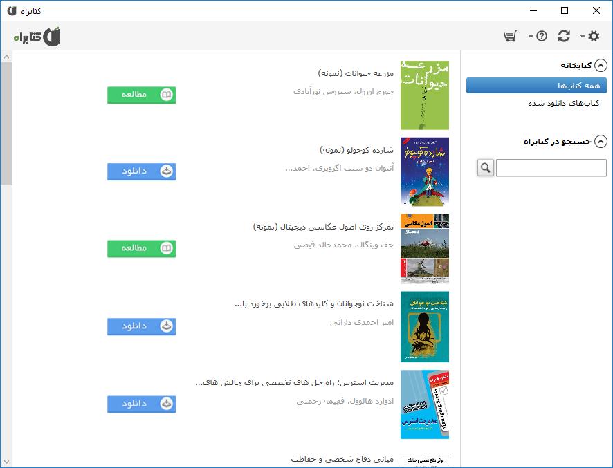 نرم افزار کتابراه نسخه ویندوز