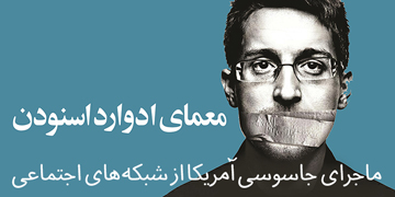 معمای ادوارد اسنودن و ماجرای جاسوسی آمریکا از شبکههای اجتماعی