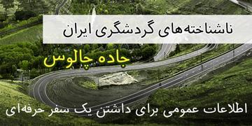 ناشناخته های گردشگری ایران