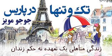 تک و تنها در پاریس و مجموعه داستان های دیگر