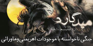 رمان میدگارد: دره طلسم شده