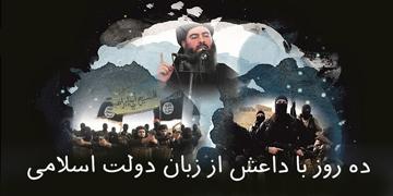 ده روز با داعش از درون دولت اسلامی