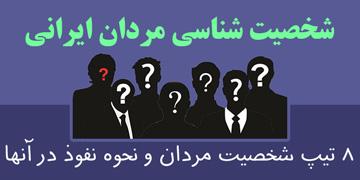 شخصیت شناسی مردان ایرانی