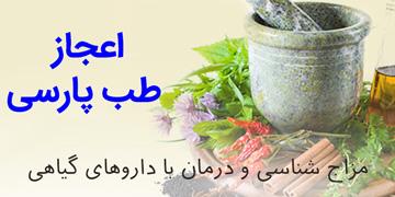 اعجاز طب پارسی