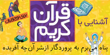 مجموعه آشنایی با قرآن
