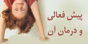 کتاب اختلال نقص توجه: بیش فعالی و درمان آن