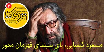 ماهنامه فرهنگی هنری نزدیک - شماره 2
