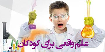 علم واقعی برای کودکان
