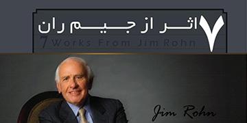 7 اثر جیم ران