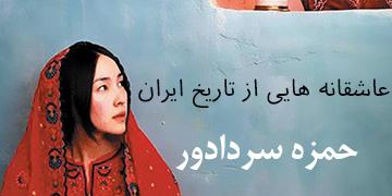 عاشقانه هایی از تاریخ ایران: حمزه سردادور