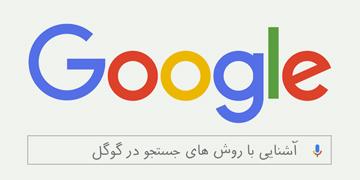 آشنایی با روش های جستجو گوگل
