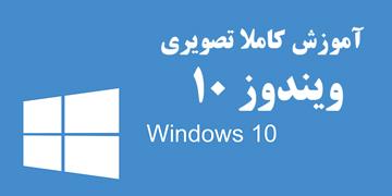 آموزش کاملاً تصویری ویندوز 10