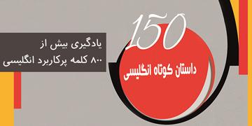 150 داستان کوتاه انگلیسی به انضمام ترجمه متون و لغات دشوار