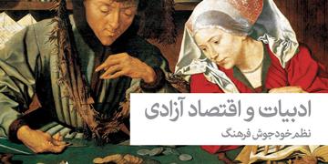 ادبیات و اقتصاد آزادی