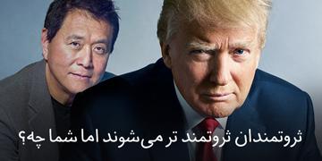 دو مرد یک پیام