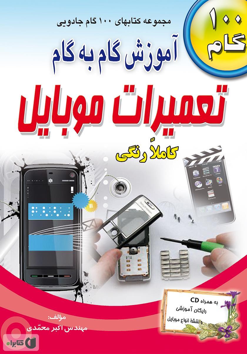 دانلود رایگان کتاب آموزش افترافکت فارسی pdf