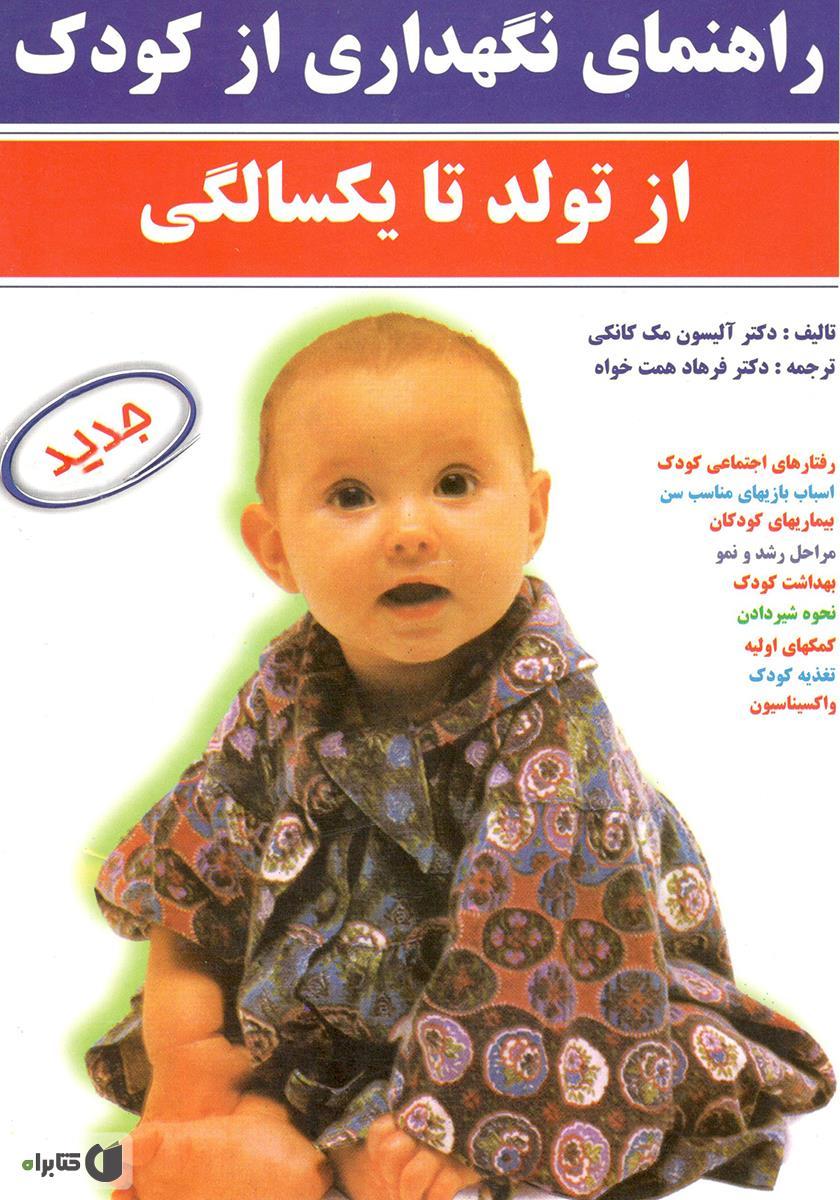 پیام صوتی تولد دانلود کتاب راهنمای نگهداری از کودک: از تولد تا یکسالگی ...