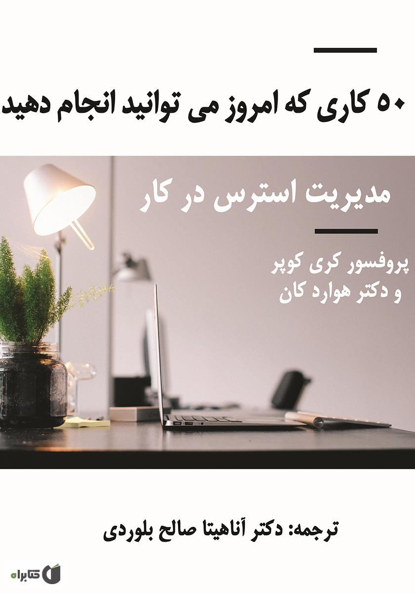 جلد اصلی کتاب 50 کاری که میتوانید امروز برای مدیریت استرس در کار انجام دهید