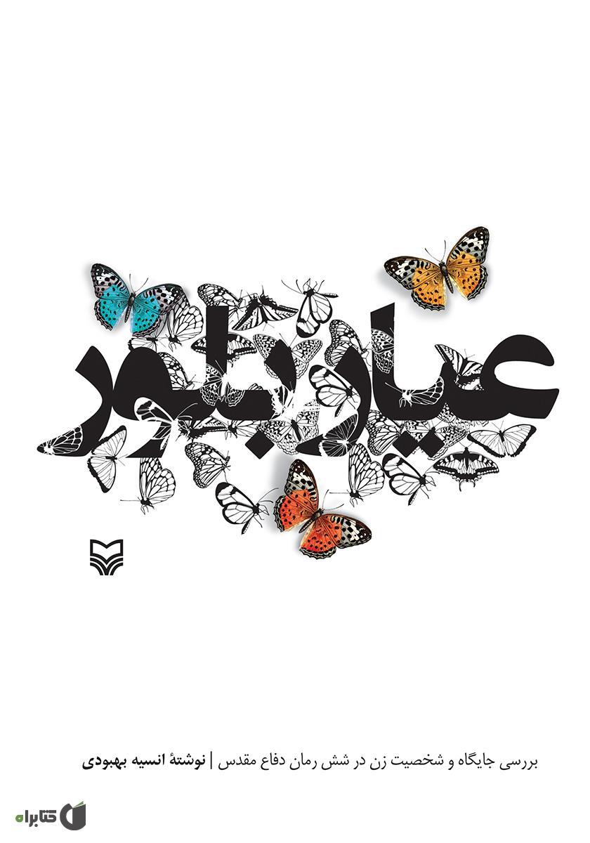 «عیار بلور»