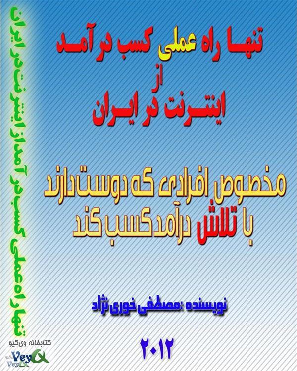 در کسب درآمد ایران