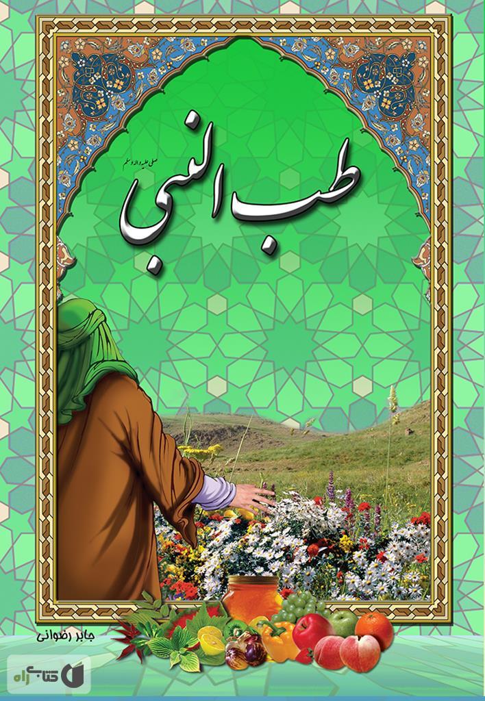 Image result for کتاب طب النبی