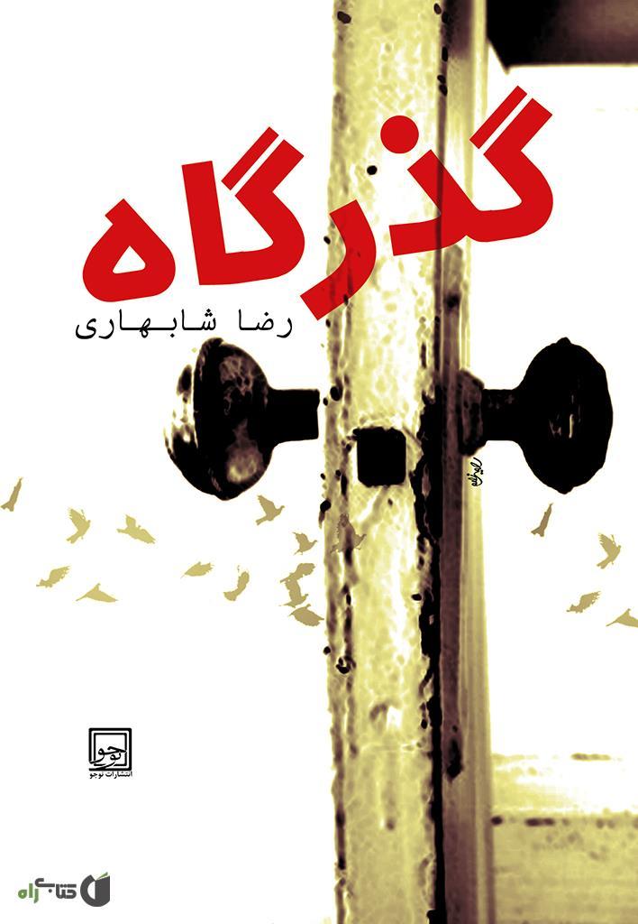 هفت گذرگاه دانلود کتاب گذرگاه: مجموعه هفت داستان - رضا شابهاری - کتابراه